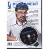 """Журналы """"Перманентный макияж"""""""