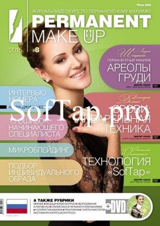 """журнал """"перманентный макияж"""". выпуск №8"""