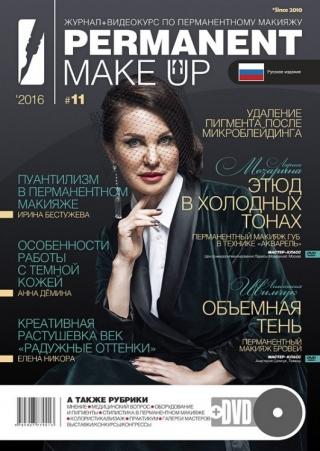 """журнал """"перманентный макияж"""". выпуск №11"""
