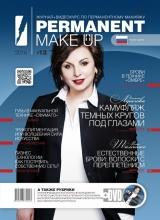 """Журнал """"Перманентный макияж"""". Выпуск №12"""