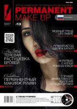 """Журнал """"Перманентный макияж"""". Выпуск №13"""
